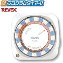 コンセントタイマー REVEX リーベックス 24時間プログラムタイマー2 PT25(hi0a036)