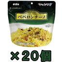 【セット】直近製造!備蓄用保存食アルファ化スパゲティ サタケ...