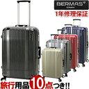 【旅行グッズ5点オマケ※】BERMAS PRESTIGE(バ...