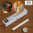 BRUNO(ブルーノ)交換用 パーソナル超音波加湿器 マトリョーシカ&BIRD STICK(バードスティック)共通リフィルA(振動子/吸水芯セット) BDE01...