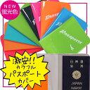[送料299円〜]「tc12」PASAPORTEパスポートケ...