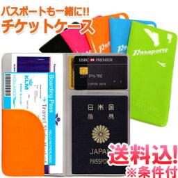 【メール便送料無料】「pa」(1通につき15点迄)gpt-tkc-1500-mail PASAPORTEチケットケース(<strong>パスポートケース</strong>・パスポートカバー)アウトレット(gu1a019)*パスポート収納ケース パスポート入れ 海外旅行 旅行用品 トラベルグッズ