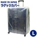 日本製 NEWラゲッジカバーL メール便OK(ra1a069)