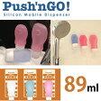 【在庫限り】Push'n GO!(プッシュンゴー!)89ml単品 吸盤付き詰め替え用ボトル容器 SD-30(id1a028)