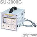 スワロー電機 5口ダウントランス SU-2000G 保証付 AC100・110・120・200・220・230・240V⇒降圧⇒100V(合計容量2000W) ...