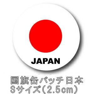 WORLD FLAG EDITIO(ワールドフラッグエディション) 国旗缶バッチ 日本 Sサイズ CBFG-18 メール便OK(ze0a026)