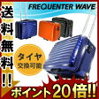 【ポイント20倍】超静穏 FREQUENTER wave(フリクエンター ウェーブ)横型35cm 1-625 TSAロック搭載2輪スーツケース ジッパー 交換可能キャスター 機内持ち込み(en0a022)[C]