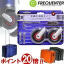 「tc2」【ポイント20倍】交換用 FREQUENTER(フリクエンター)2輪スーツケース専用 静穏