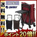 【ポイント20倍】SWANY(スワニー)ウォーキングバッグ ミルダ 45cm Mサイズ D-202-m 4輪キャリーバッグ 椅子付(su1a091)[C]【RCP】