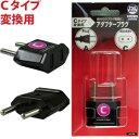 日本製 海外用電源変換プラグ A-C(A⇒Cタイプに変換) ...
