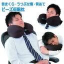 眠+(ミンプラス)ビーズ仮眠枕 MINP107 ブラウン(og1a002)