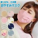 日本製 眠+(ミンプラス)おやすみマスク MINP203 花柄・ボーダー・無地・水玉 1点のみメール便OK(og1a004)