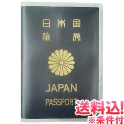 【メール便送料無料】PPC-1501-mail GPT 半透明パスポートカバー 当店オリジナル 日本製 (gu1a027)*<strong>パスポートケース</strong> パスポートカバー カバーケース 海外旅行 旅行用品 トラベルグッズ
