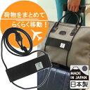 手荷物を旅行かばんの上に固定!日本製 らくらく固定ベルト FIX メール便OK(ra1a075)