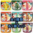 【セット】非常食セット 最大5年保存食アルファ米 サタケ マジックライス 全9種類(新)×各5食分セット(計45食分) sa-zen7-05(sa0a073)【福袋】