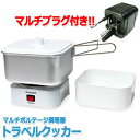 【セット】【マルチプラグ付】Kashimura カシムラ 全世界対応 マルチボルテージ調理器トラベルクッカー 保証付 Cタイププラグ付き TI-132(hi0a185)
