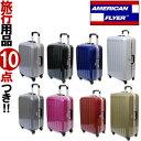 アメリカンフライヤー スーツケー