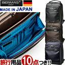 日本製 BERMAS MIJ(バーマス MADE IN JAPAN)シリーズ 60038 ビジネスリュックサック(ki2a059)