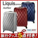 【旅行グッズ5点オマケ※】Antler(アントラー) Liquis(リクイス) 75cm ALZM-75 TSAロック搭載 4輪スーツケース ジッパー 鏡面パール仕上げ(sa1a032)[C]【RCP