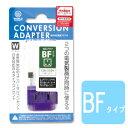 海外対応 電源変換アダプタ コンバージョンアダプター BFタイプ CTA-BF/W(ko1a426)【RCP】