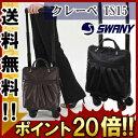 【ポイント20倍】SWANY(スワニー)ウォーキングバッグ クレーペ30cm TS15サイズ D-242 ストッパー搭載 4輪キャリーバッグ 機内持ち込み(su1a123)[C]