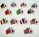 日本と各国の友好旗ピンズ メール便OK d-400(da1a012)【RCP】