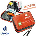 deuter(ドイター) First Aid Kit Active (ファーストエイドキット・アクティブ) D4943016-9002 救急箱 4点迄メール便OK(ho0a181)