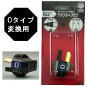 日本製 海外用電源変換プラグ A-O(A⇒Oタイプに変換) ...