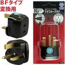 日本製 海外用電源変換プラグ A-BF(A⇒BFタイプに変換...