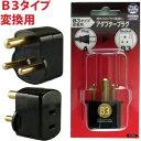日本製 海外用電源変換プラグ A-B3(A⇒B3タイプに変換...