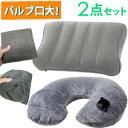 「cp」【セット】GPT空気入れが楽なエアーピロー首枕+エアークッション腰枕のセット グレー アウトレット 1点のみメール便OK(gu1a227)