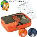 旅人専科シリーズ トラベルパッキングケース Lサイズ MBZ-PCL(mi1a457)