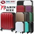 スーツケースアウトレット 激安超軽量 MOA(モア) 51cm SX-7125-SS TSAロック搭載 4輪スーツケース ジッパー 機内持ち込み(mo0a032)[C]