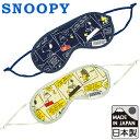 SNOOPY スヌーピー PEANUTS ストーリー柄シリーズ アイマスク 日本製 4点迄メール便OK(va1a139)