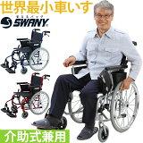 SWANY(スワニー) 世界最小 車椅子 新型 80201 自走式 シルバー(su1a140)