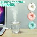 USBポータブルマルチ加湿器 FOGRING(フォグリング) 3900 防音フィルター付き 1年保証付き (yo1a001)