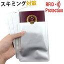 GPT無印スキミング防止RFIDパスポートスリーブ(スキミング予防対策ケース パスポートサイズ) アウトレット 21点までメール便OK(gu1a240)