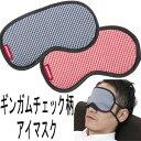 [送料299円〜]「tc6」アイマスク ギンガムチェック GW-1302 6点迄メール便OK(go0a169)