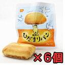【セット】尾西のひだまりパン プレーン×6個セット 最大3年...