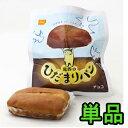 「tc2」尾西のひだまりパン チョコ 単品 最大3年の長期保...