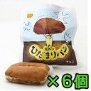 【セット】尾西のひだまりパン チョコ×6個セット 最大3年の...