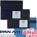 【メール便送料無料】PAN AM パンナム トラベルウォレット 515013-mail(je1a408)【メール便限定】【代金引換不可】【同梱不可】