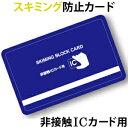 「tc20」「pa」日本製 スキミング防止カード 非接触ICカード用 10点迄メール便OK(ko1a455)