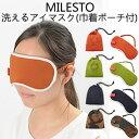 milesto(ミレスト)洗えるアイマスク MLS351 巾着ポーチ付き 5点までメール便OK(id0a161)