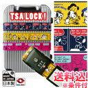 【メール便送料無料】SNOOPY スヌーピー TSAスーツケースベルト 日本製 va1a062-mail(va1a187)(1通につき1点迄)