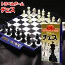 [送料299円?]「tc6」「cp」トラベルゲーム ゲームはふれあい チェス 6点迄メール便OK(z