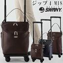楽天スーツケース旅行用品のグリプトンSWANY(スワニー)ウォーキングバッグ ジップ4 35cm M18サイズ D-291-m18 4輪キャリーバッグ 機内持ち込み(su1a028)[C]