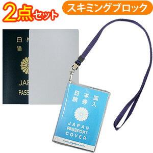 【セット】GPTネオパストラップ(日本製)+GPTスキミング防止カード白無地 パスポートサイズ(ノーブランド アウトレット) 10点までメール便OK(gu1a345)