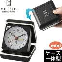 milesto(ミレスト)トラベル用ミニアラームクロック MLS470 ライト付き 1年保証付(id0a213)