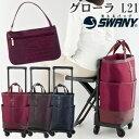 楽天スーツケース旅行用品のグリプトンSWANY(スワニー)ウォーキングバッグ グローラ 46cm D-320-l21 L21サイズ ストッパー搭載 4輪キャリーバッグ 椅子付(su1a164)[C]